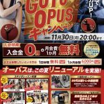 Go To OPUS キャンペーン!!!!